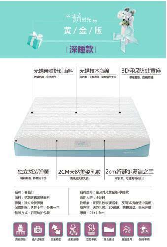 睡宝床垫内部结构图