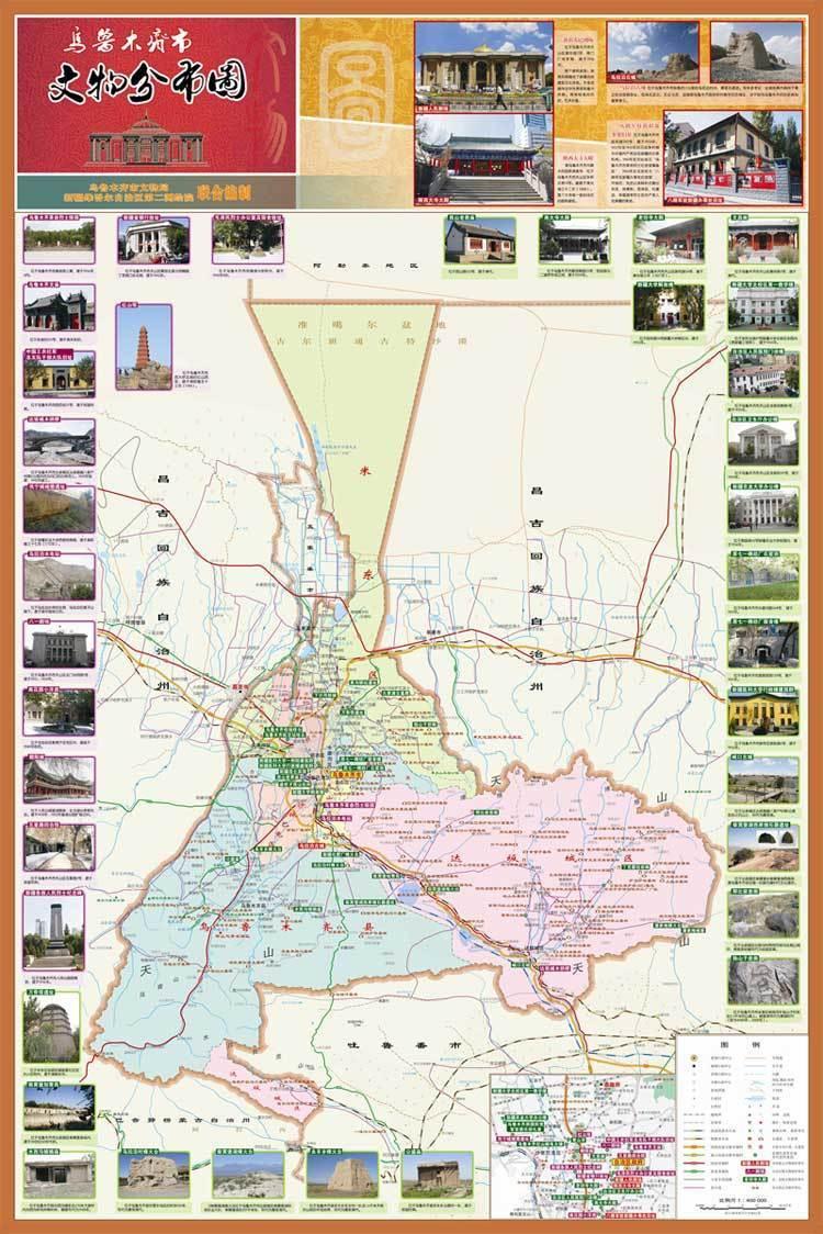 地图上承载乌鲁木齐的历史文物图