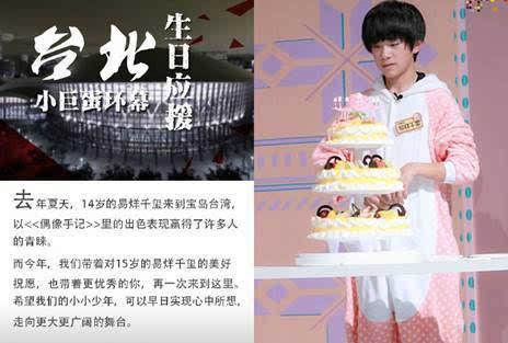 """易烊千玺的粉丝团""""千纸鹤""""承包了台湾第一座"""