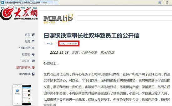 日钢董事长_日钢董事长万言书揭离婚内情富豪也有难念的经