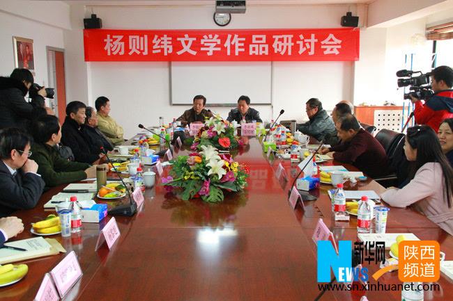 11月28日陕西80后女作家杨则纬文学作品研讨会在西安建筑...