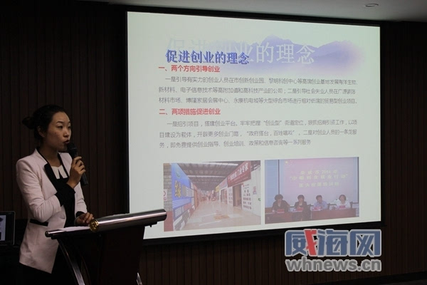 威海人社局推动创业型街道 社区建设工作纪实