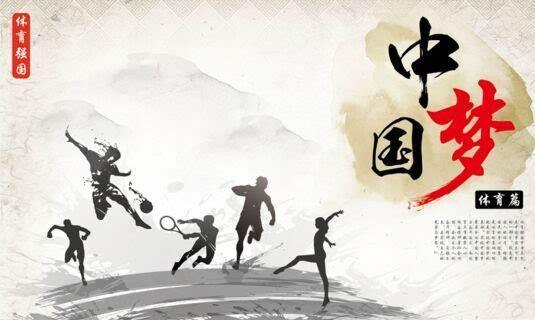 《我的中国梦 我的体育梦》征文活动结束