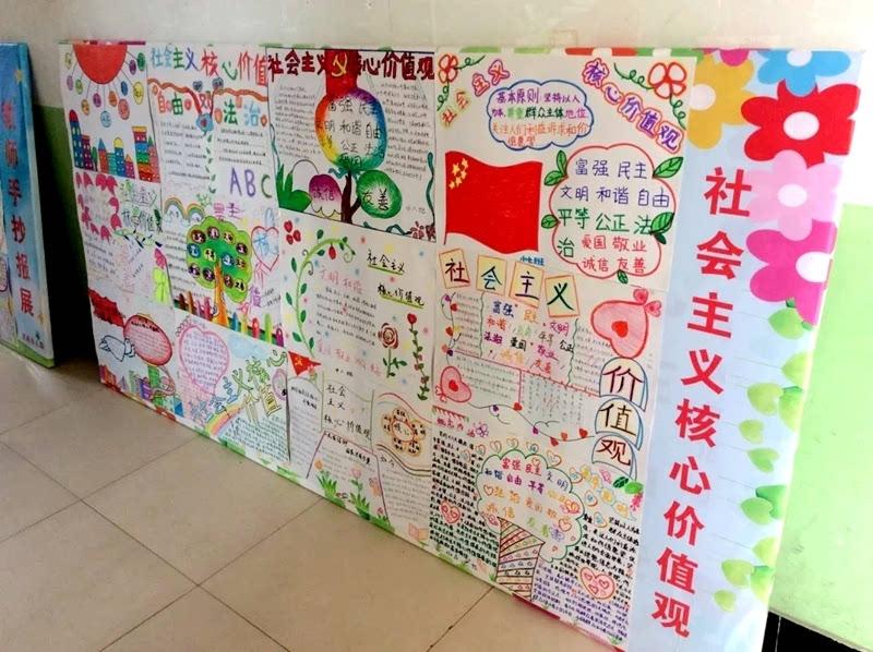 """共筑中国梦""""为主题的教师手抄报比赛观摩活动."""