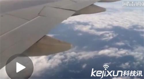 多人目击不明飞行物 航班乘客拍下UFO照片