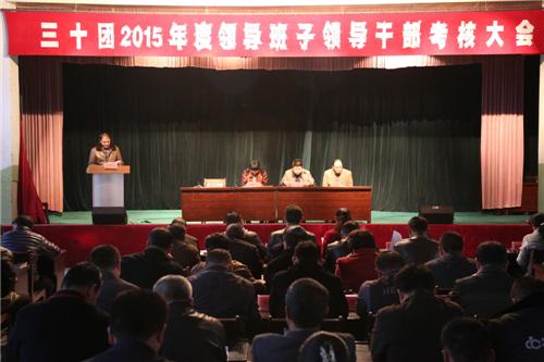 三十团召开2015年度领导班子领导干部考核大会