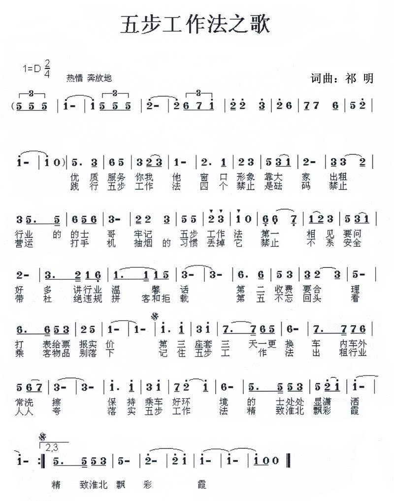 创造之歌歌谱