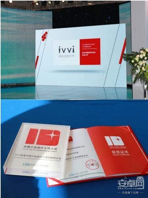 ivvi荣获2015工业设计十佳创新型企业大奖图片