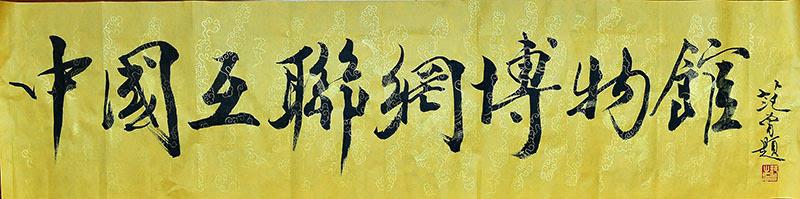 中国互联网博物馆数字馆即将上线图片