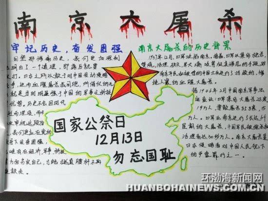 唐山:凤凰小学开展爱国主义教育系列教育图片