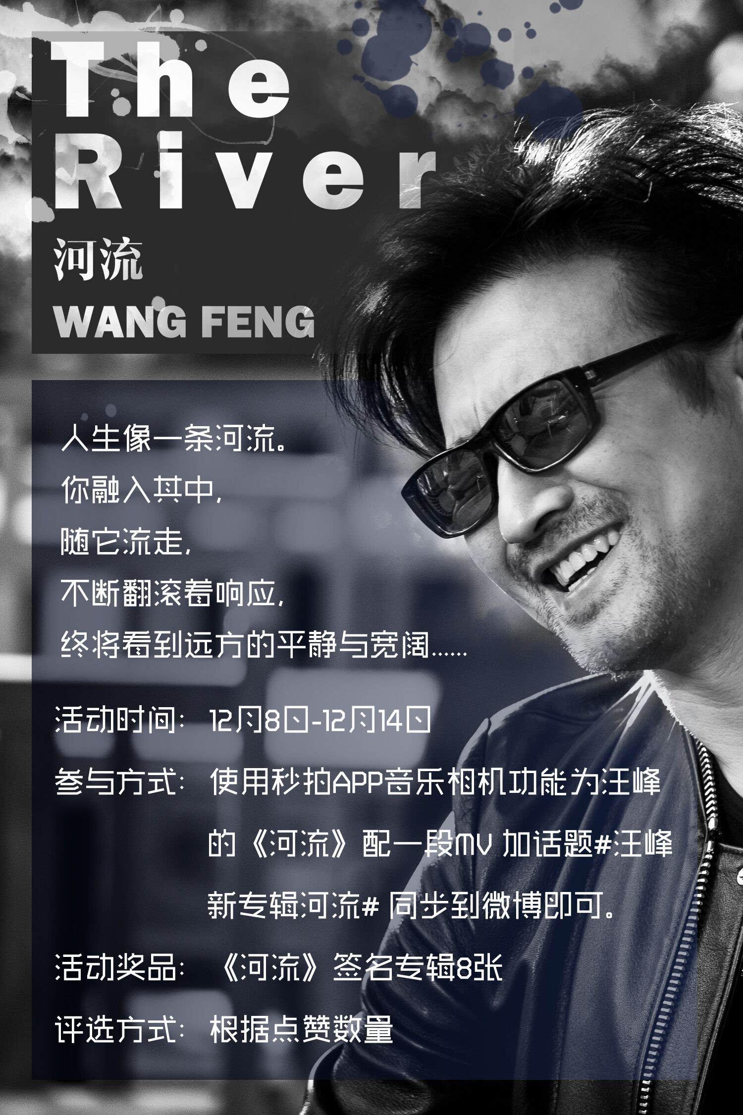 汪峰2015最新专辑《河流》实体唱片全亚洲同步发售,12月8日至14日