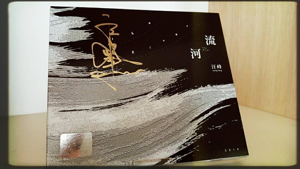 不要忘记加话题#汪峰新专辑河流# 不要忘记加话题#汪峰新专辑河流