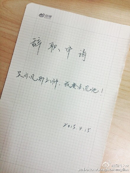 90后女生奇葩辞职信 盘点辞职信的n种写法图片