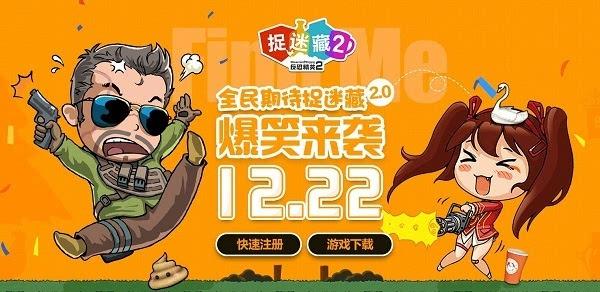 22捉迷藏2爆笑来袭!图片