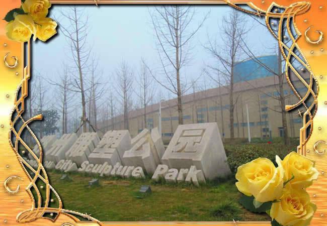 郑州雕塑公园滑板