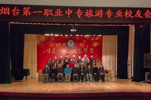 烟台一职专旅游管理专业成功举办首届校友会