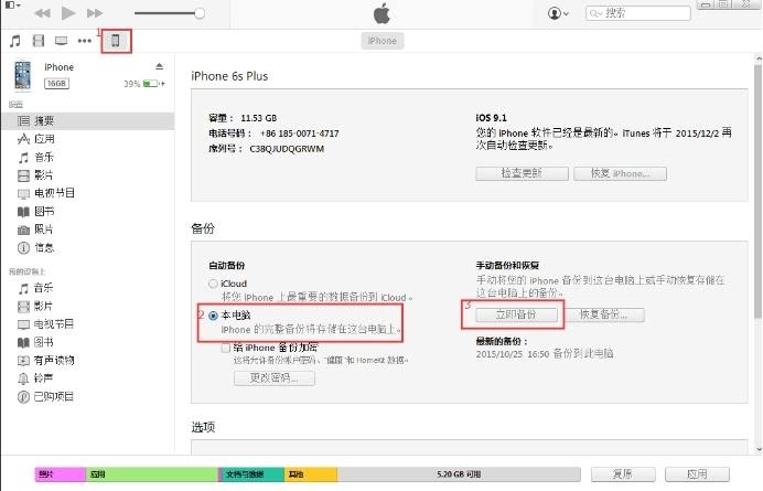 IOS微信聊天记录删除删除了怎么恢复