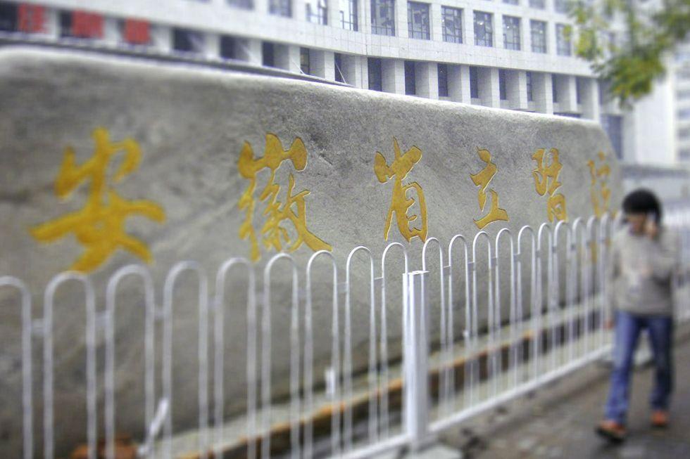 芜湖公办幼儿园