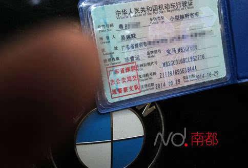 车险和行驶证不一样 律图
