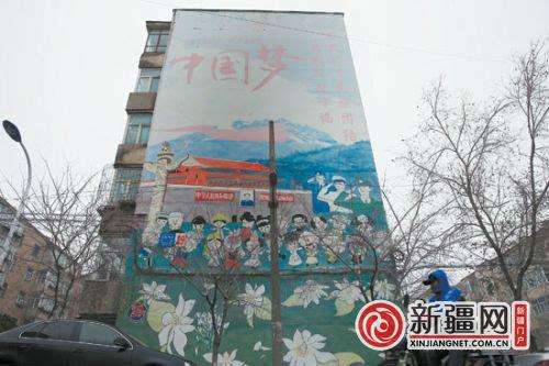 中国梦 围墙彩绘