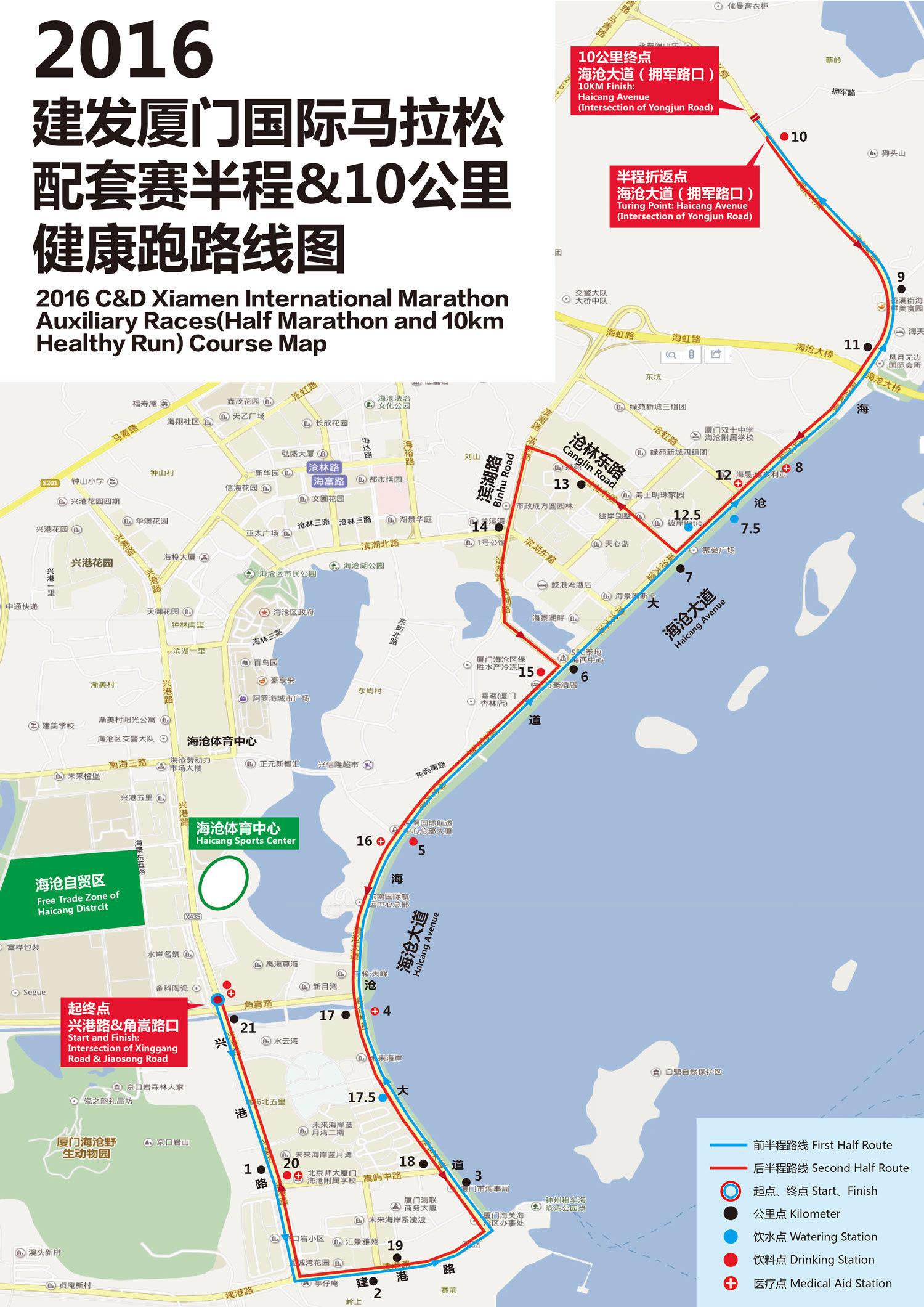 2016建发厦门国际马拉松赛路线图
