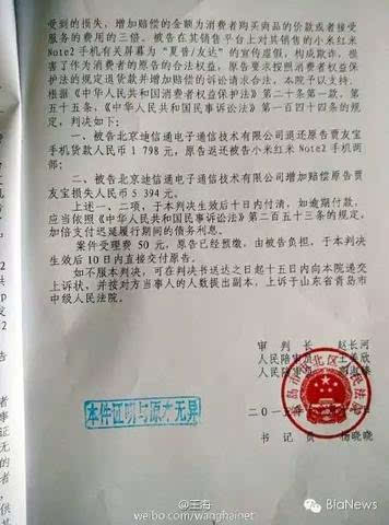 """红米note2""""换屏门""""进展:有消费者一审胜诉"""