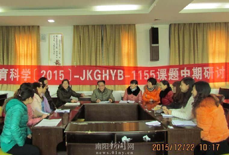 镇平县雪枫中学召开省课题中期报告研讨会
