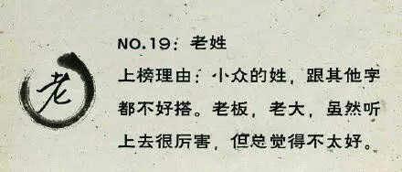 中国稀有好听的姓氏_中国最令人崩溃的25个姓氏排名
