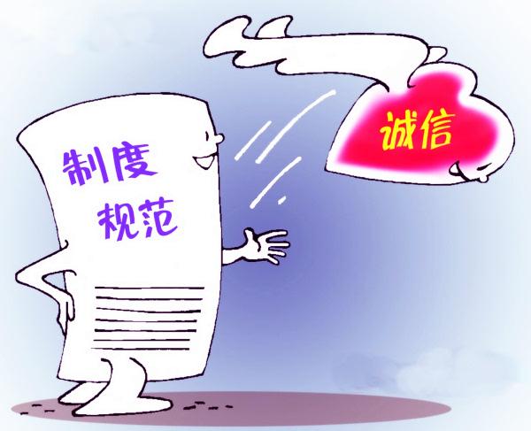 安徽省社会信用体系建设制度框架初步建立