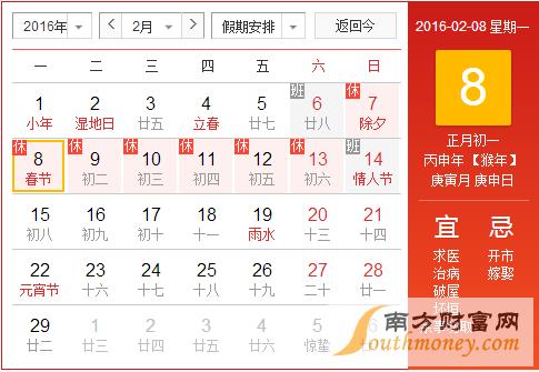 2016年春节休假安排时间表(日历表):春节休假春节到初五放假7天
