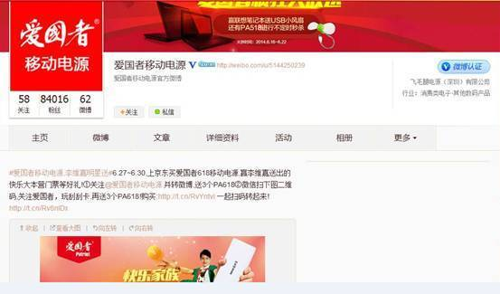 图:飞毛腿山寨爱国者注册的新浪官方微博