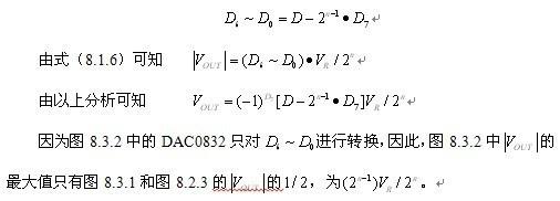 4)用输出反相的办法实现双极性输出 图8.3.3是用输出反相法实现D/A变换双极性输出的电路图。与图8.3.2有相似之处。图8.3.3中,DAC0832的D7接地,由DAC0832和运放A1组成单极性输出转换器,其输出为V01。A2用作反相器,其输出V02=-V01。来自单片机的符号-数值码得最高位D7控制模拟开关K。