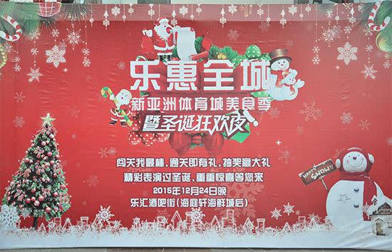 新亚洲蔬菜城佳节季暨圣诞狂欢夜体育乐享趣游戏美食大美食图片