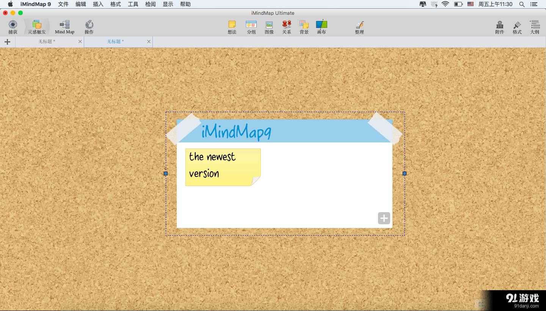 手绘思维导图软件imindmap9 for mac