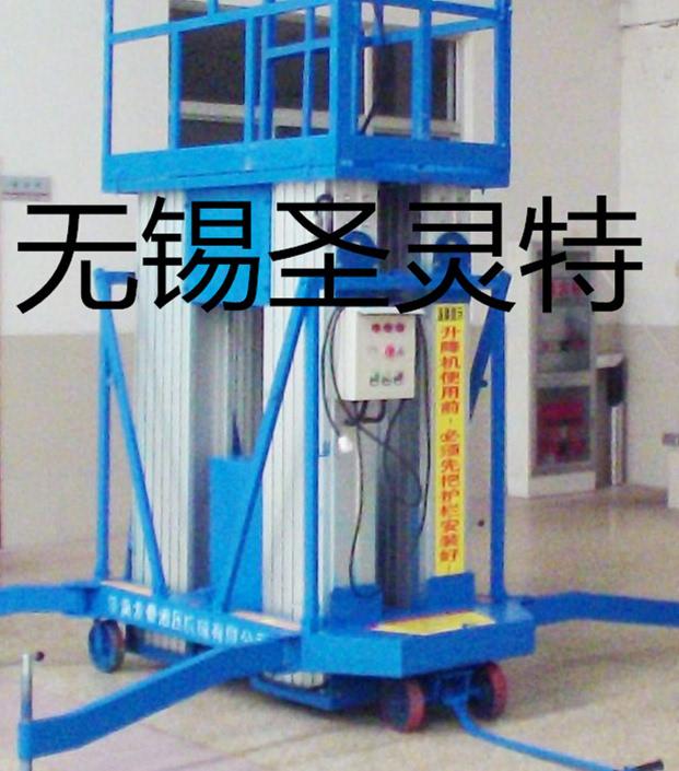 2015剪叉式升降机报价图片