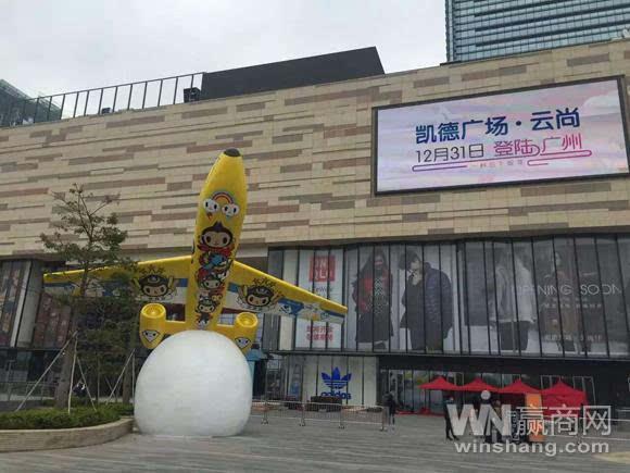 永旺梦乐城 凯德广场引入新品牌 揭秘广州新商业的八大特征