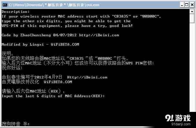 """如果您的无线路由器mac地址以""""c83a35""""或""""00b00c""""打头,输入后六位mac地址(不分大小写)您或许可以获得该路由的wps pin密钥!"""