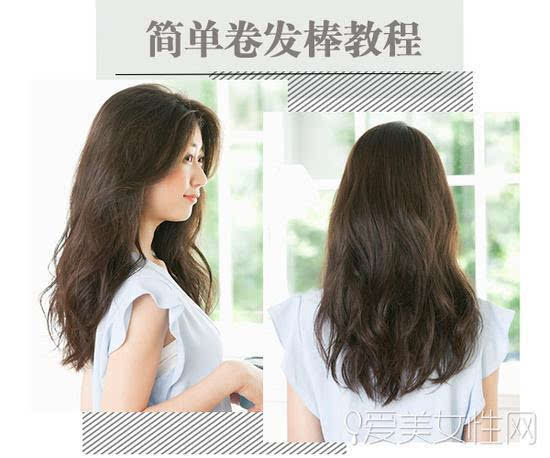 卷发棒教程图解 在家3步就能打造新发型