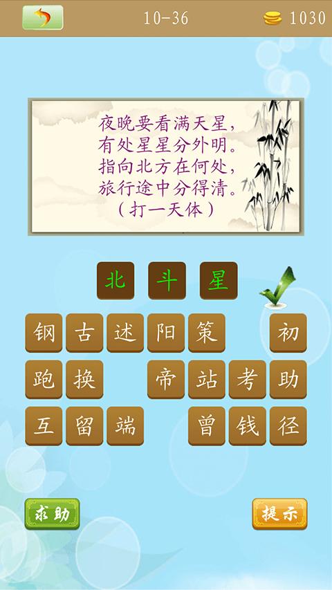 官方介绍天天猜谜语是一款猜谜语的游戏,在游戏中包括了植物,动物