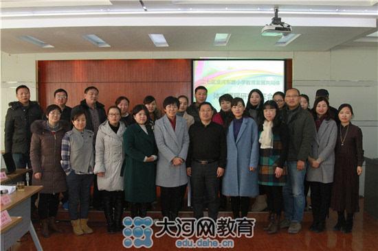 二七区淮河东路小学教育发展共同体共谋教育发展大计图片