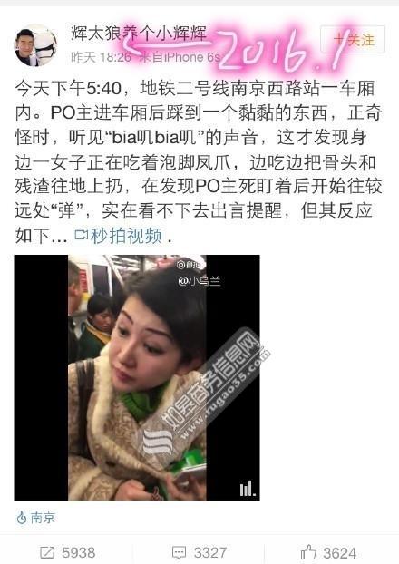 上海老师地铁女被曝是电视2012年曾参加凤爪小学生国防图片