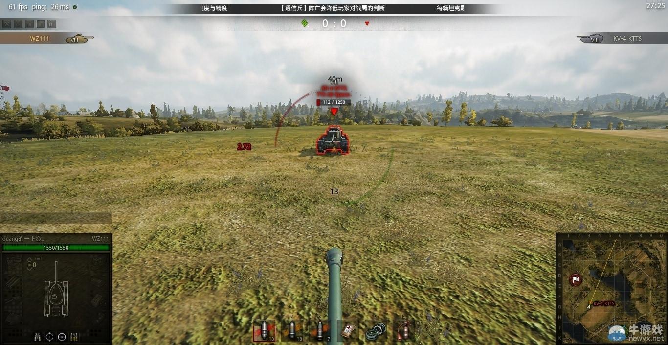 坦克世界 KV4 KTTS装甲及弱点测评