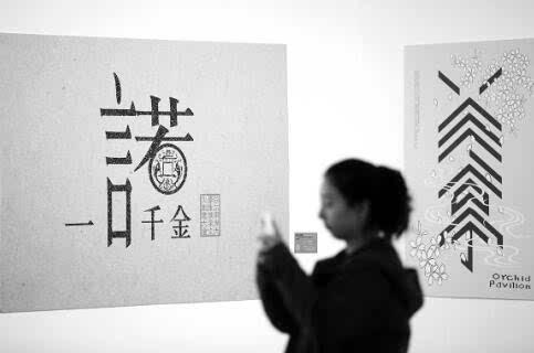 两岸大学生展示汉字文化创意作品图片