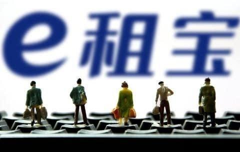 晨报:e租宝案北京开审 民生假理财案涉案16.5亿