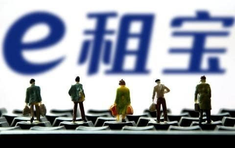 P2P金融--晨报:e租宝案北京开审 民生假理财案涉案16.5亿