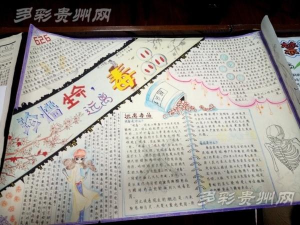 """贵州青少年""""禁毒手抄报 漫画比赛""""评奖结果出炉"""