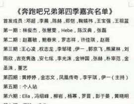 网曝《跑男4》嘉宾名单 baby鹿晗或将退出
