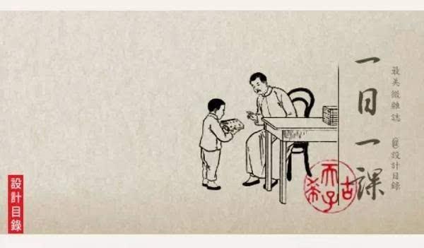 932年的小学课本 叶圣陶写的课文 丰子恺绘的插图 从常识教起才是好图片