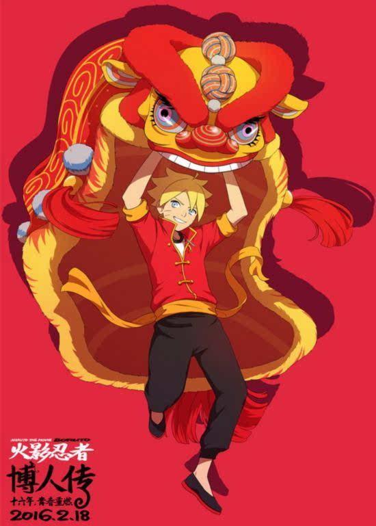 """《火影忍者》粉丝手绘""""中国风贺岁""""海报"""