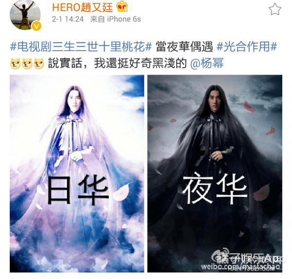 赵又廷恶搞夜华漫画们献上白浅版却被杨幂自网友靠比图片